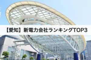 【愛知県】新電力会社ランキングTOP3|中部電力との電気料金比較