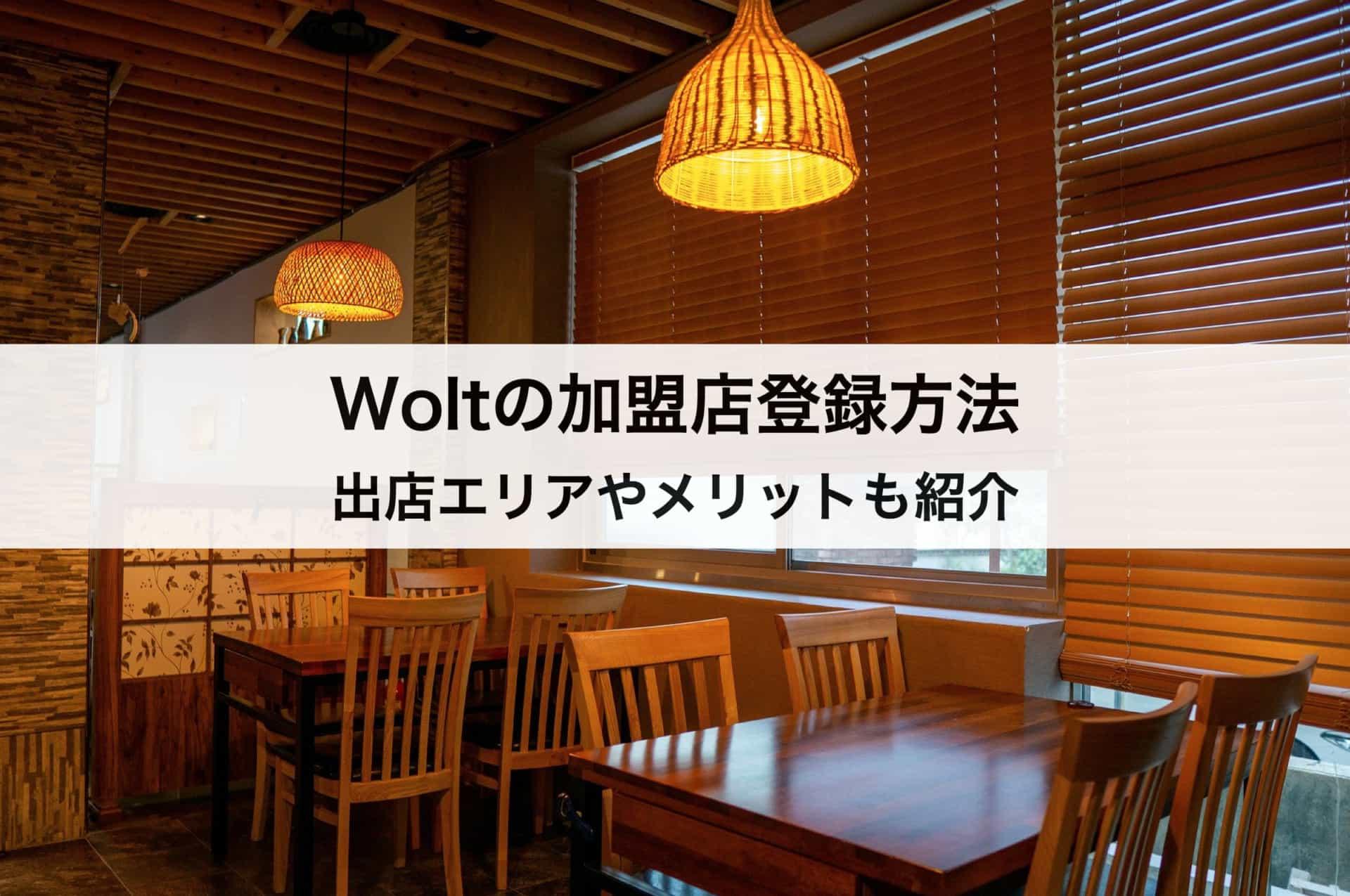 Wolt(ウォルト)の加盟店登録方法|出店エリアやメリットも紹介します。