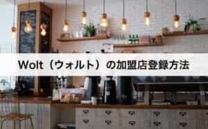 Wolt(ウォルト)の加盟店登録方法|レストランパートナーになる方法