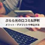 ぷらら光の口コミ&評判|メリット・デメリットや申込方法まで徹底解説!
