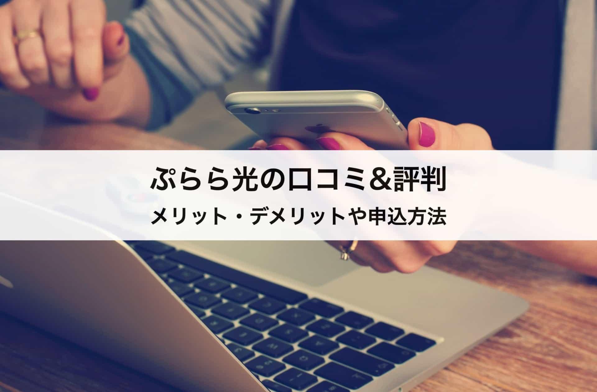 ぷらら光の口コミ&評判 メリット・デメリットや申込方法まで徹底解説!