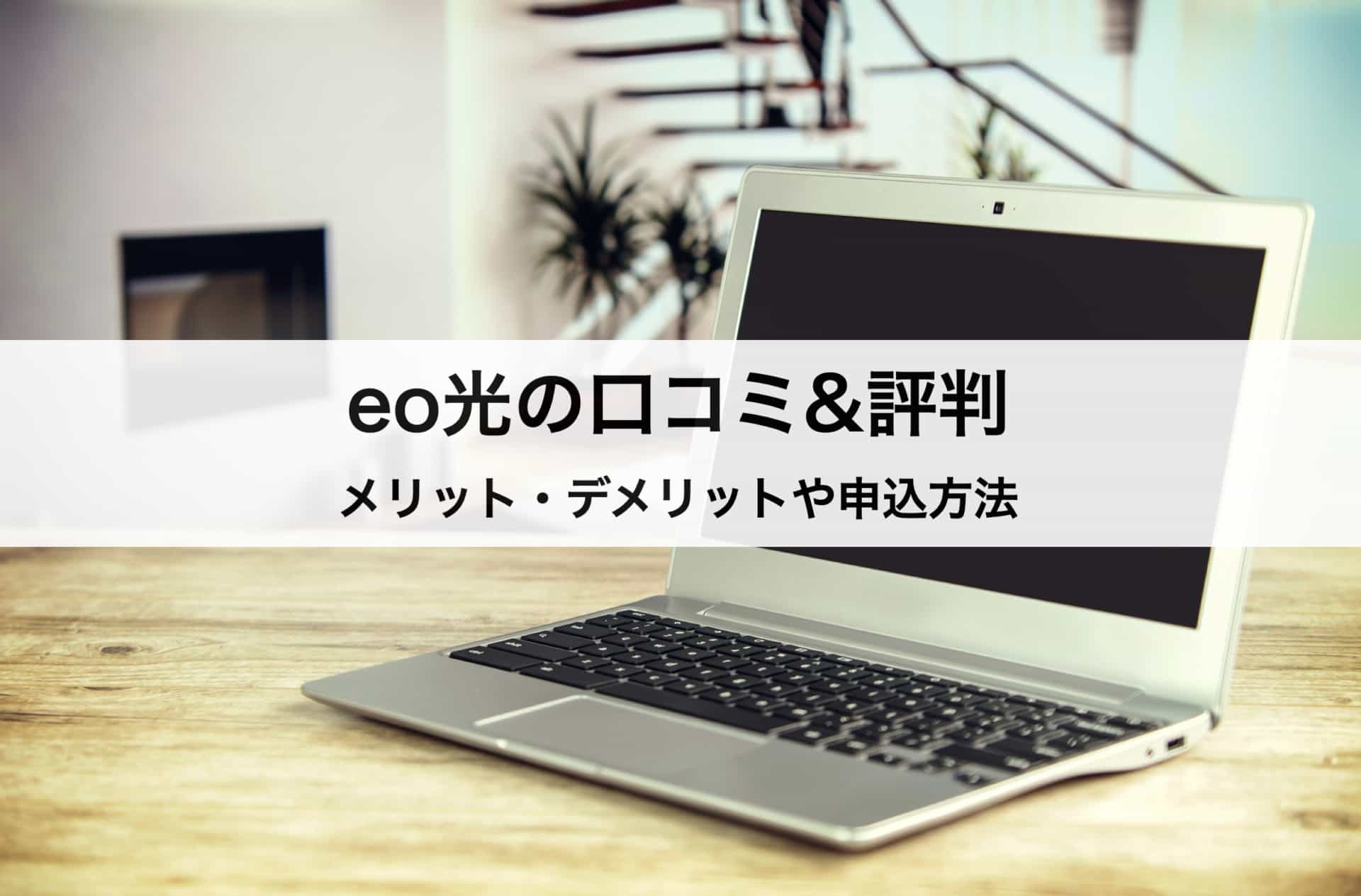 eo(イオ)光の口コミ&評判|メリット・デメリットや申込方法まで徹底解説!