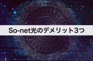 So-net(ソネット)光のデメリット3つ