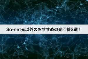 So-net(ソネット)光以外のおすすめの光回線3選!