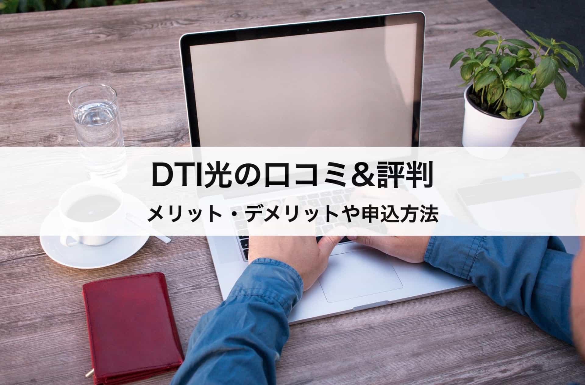 DTI光の口コミ&評判|メリット・デメリットや申込方法まで徹底解説!