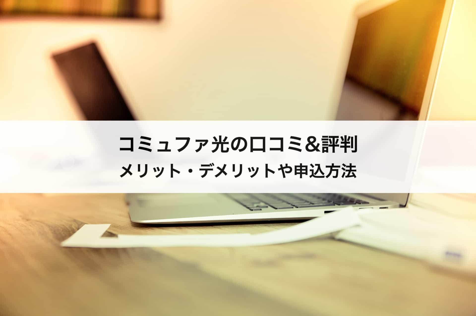 コミュファ光の口コミ&評判|メリット・デメリットや申込方法まで徹底解説!