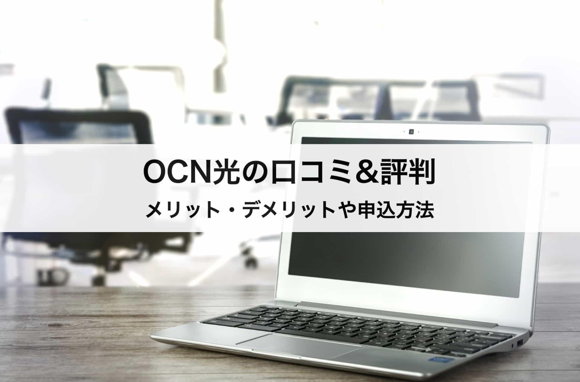 OCN光の口コミ&評判|メリット・デメリットや申込方法まで徹底解説!