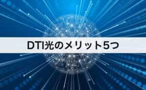 DTI光のメリット5つ