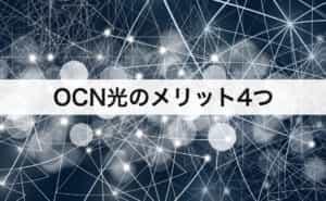 OCN光のメリット4つ
