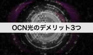OCN光のデメリット3つ