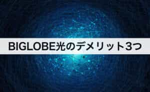 ビッグローブ(BIGLOBE)光のデメリット3つ