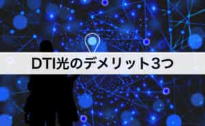 DTI光のデメリット3つ