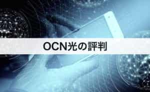 OCN光の評判|料金やキャンペーン、サポートまで口コミから分析します!