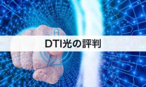 DTI光の評判|料金やキャンペーン、サポートまで口コミから分析します!