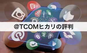 @TCOMヒカリの評判 料金やキャンペーン、サポートまで口コミから分析します!