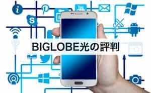 ビッグローブ(BIGLOBE)光の評判 料金やキャンペーン、サポートまで口コミから分析します!