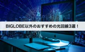 ビッグローブ(BIGLOBE)光以外のおすすめの光回線3選!