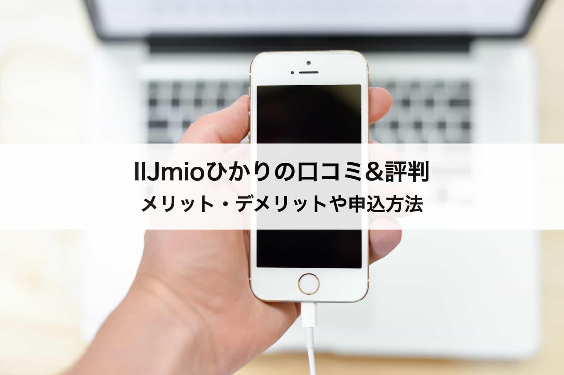 IIJmioひかりの口コミ&評判 メリット・デメリットや申込方法まで徹底解説!