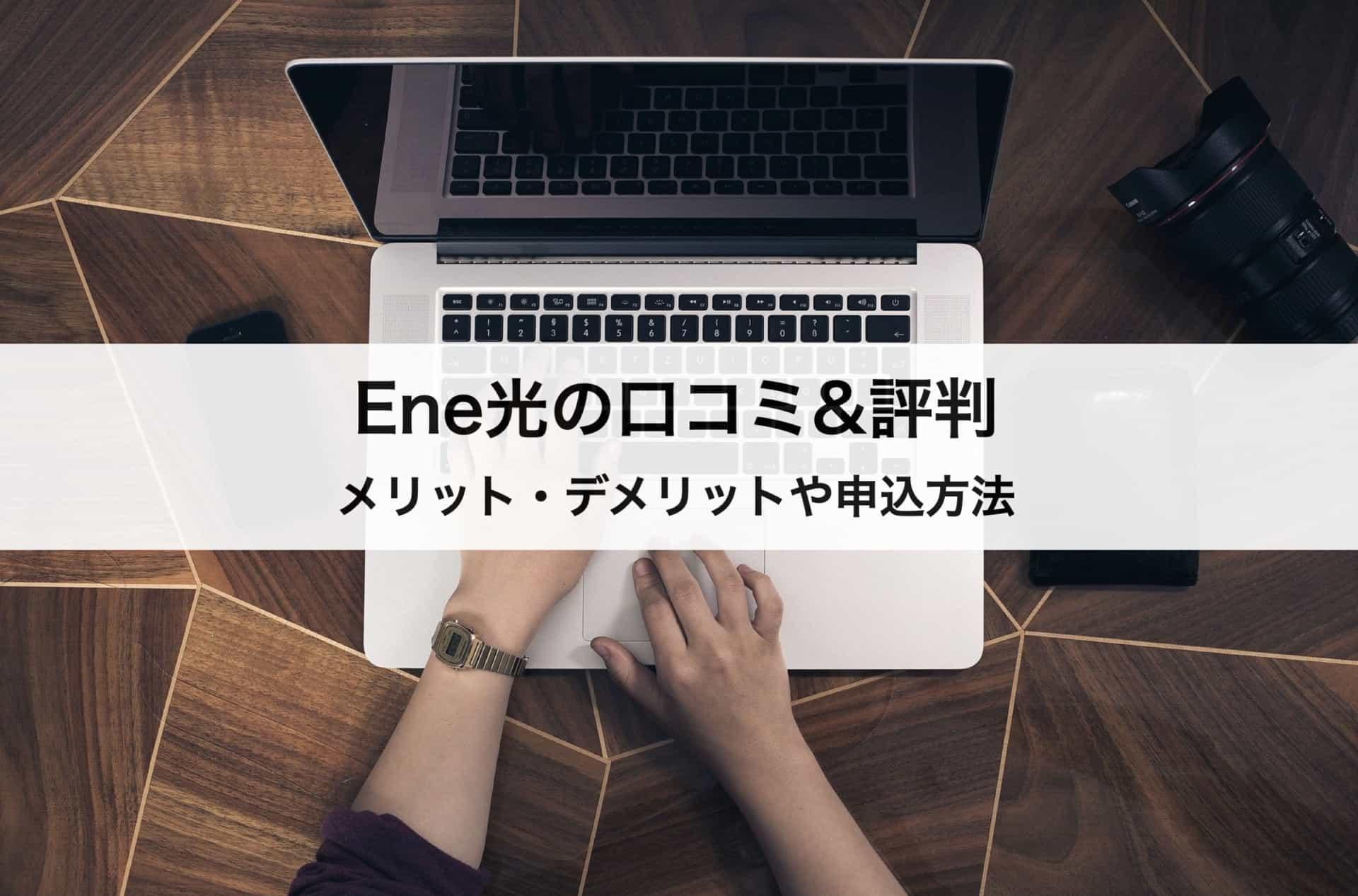 Ene光の口コミ&評判|メリット・デメリットや申込方法まで徹底解説!