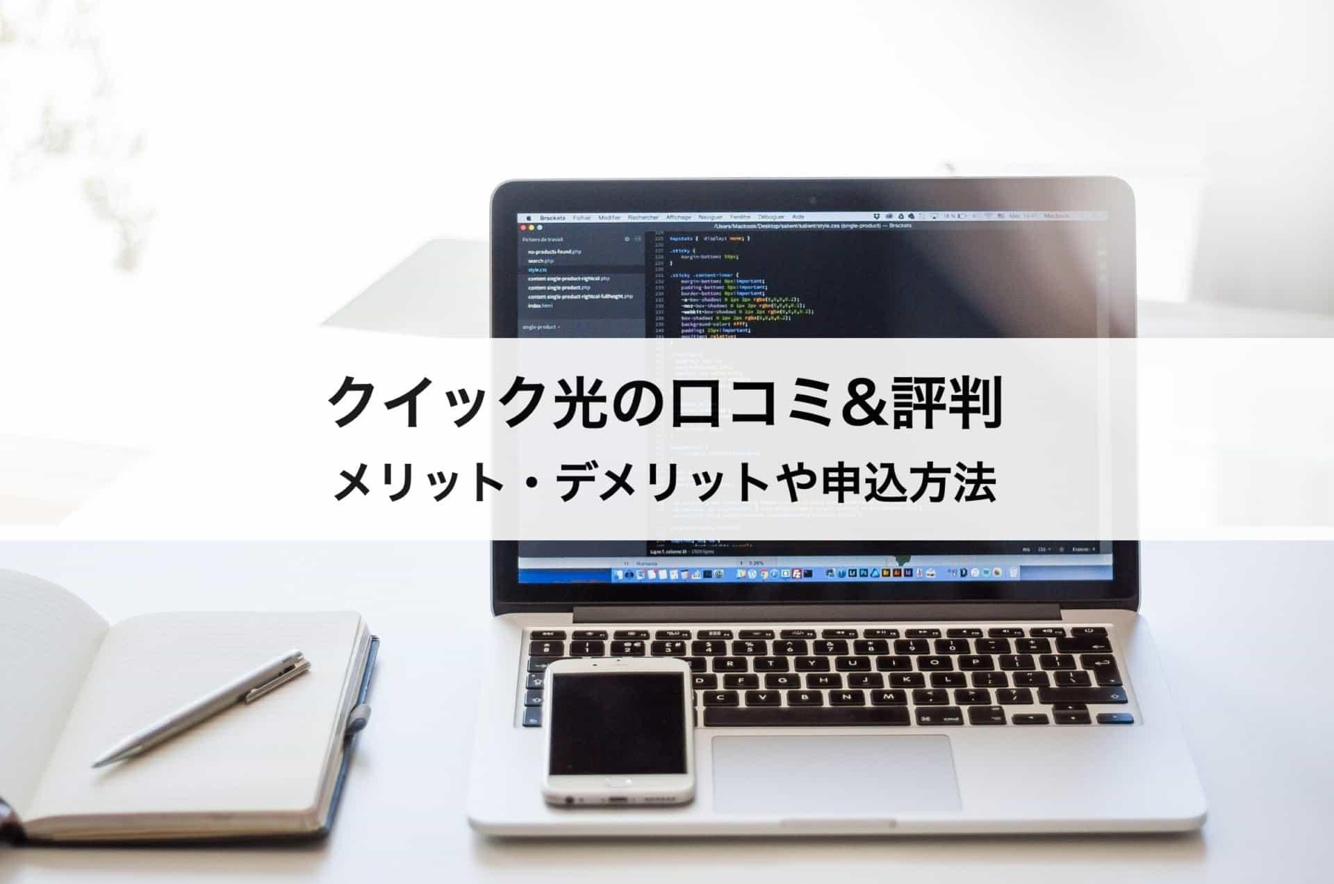 クイック光の口コミ&評判|メリット・デメリットや申込方法まで徹底解説!