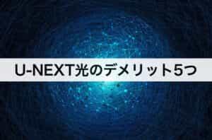 U-NEXT光のデメリット5つ
