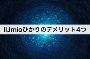 IIJmioひかりのデメリット4つ