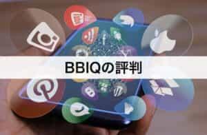 BBIQ(ビビック)の評判|料金やキャンペーン、サポートまで口コミから分析します!