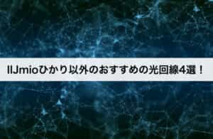 IIJmioひかり以外のおすすめの光回線4選!