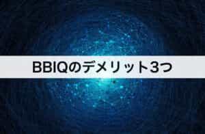 BBIQ(ビビック)のデメリット3つ
