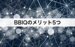 BBIQ(ビビック)のメリット5つ