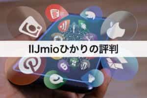 IIJmioひかりの評判 料金やキャンペーン、サポートまで口コミから分析します!