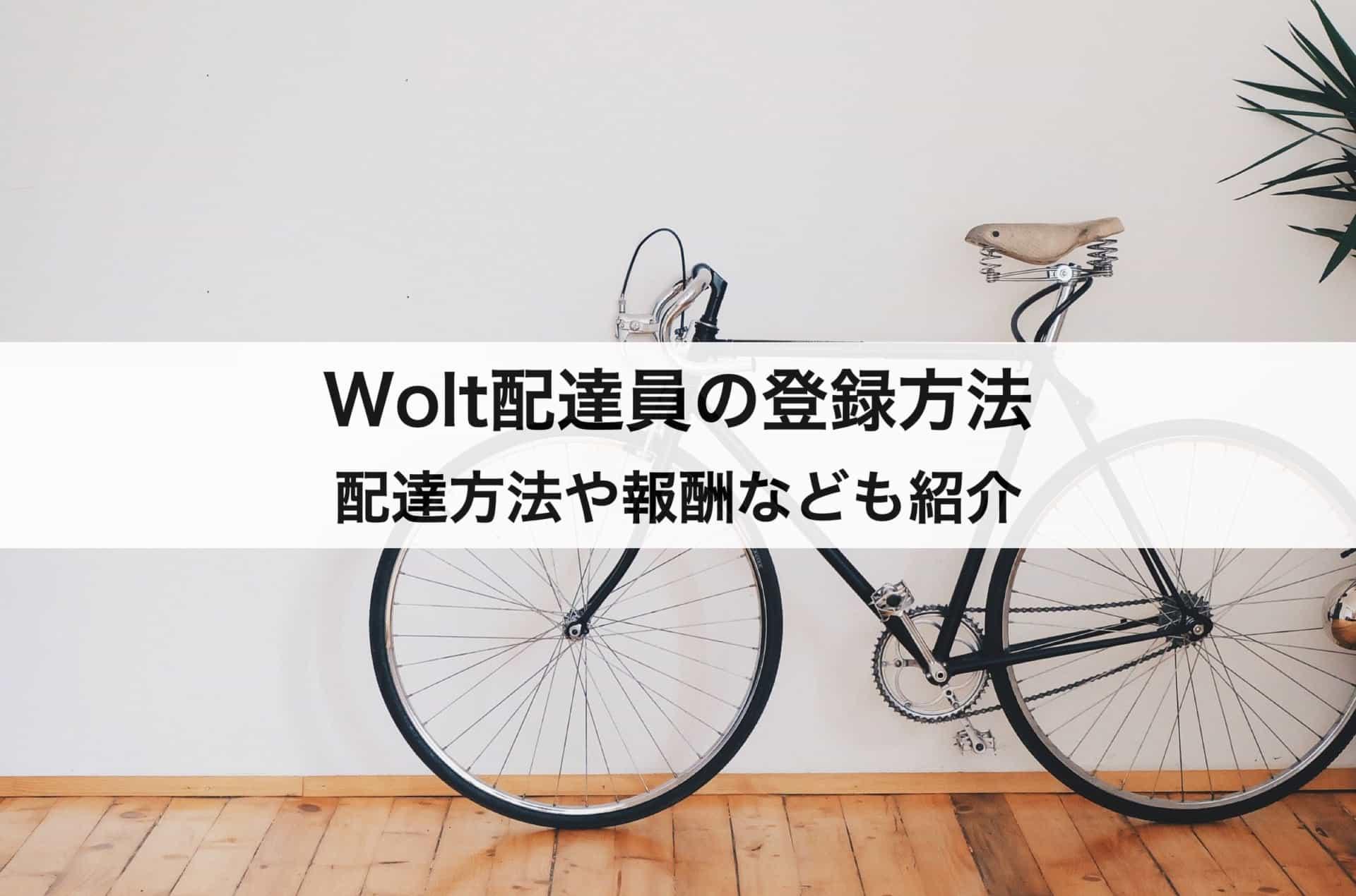 Woltの配達パートナー(配達員)の登録方法|配達方法や報酬なども紹介します!