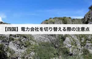 【四国】新電力会社ランキングTOP3|四国電力との電気料金比較