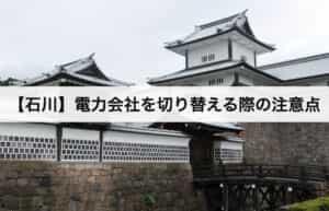 【石川県】電力会社を切り替える際の注意点