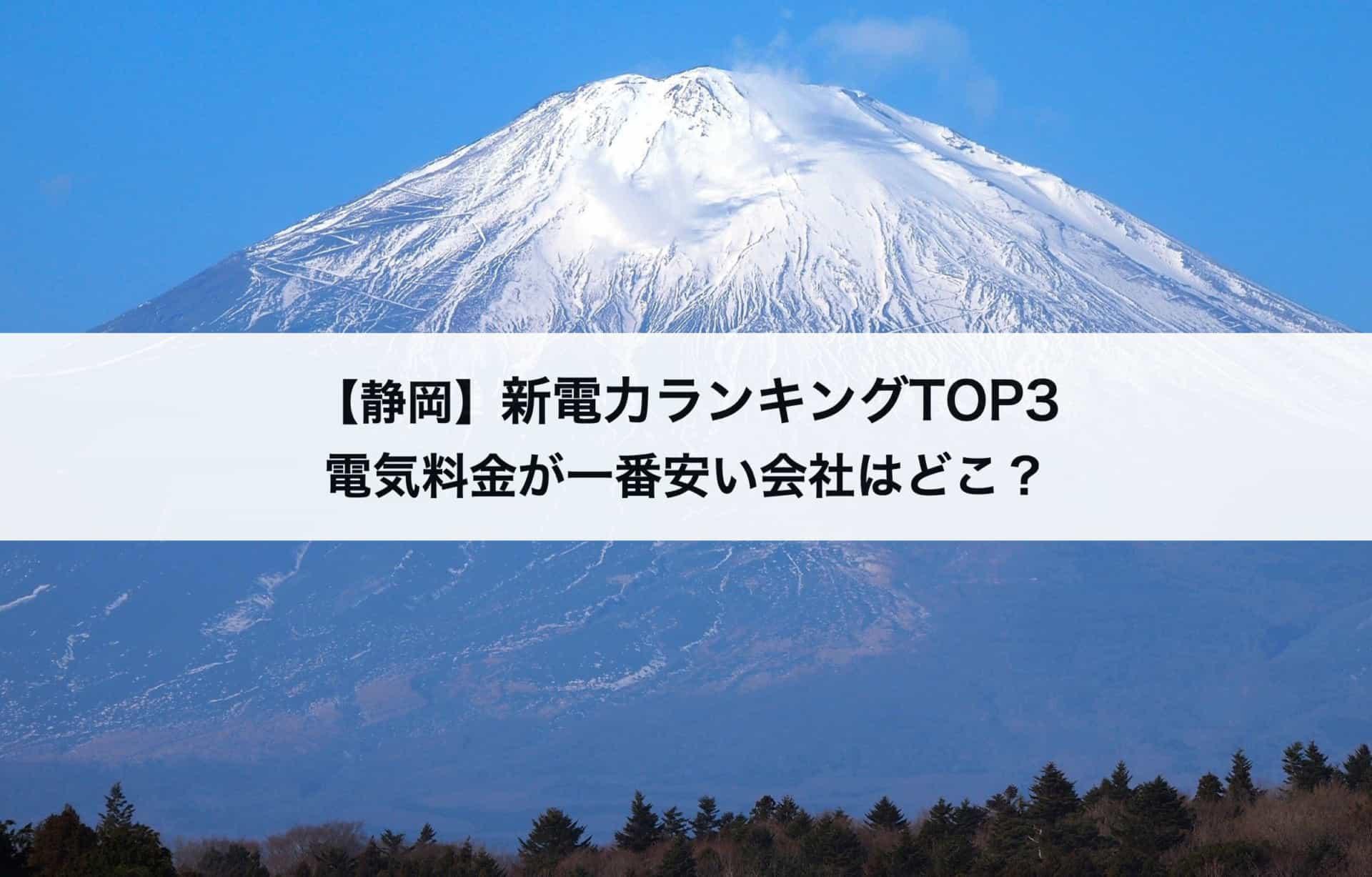 【静岡県】新電力会社おすすめランキングTOP3|電気料金が一番安い会社はどこ?