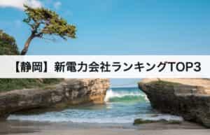 【静岡県】新電力会社ランキングTOP3|中部電力との電気料金比較