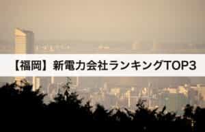 【福岡県】新電力会社ランキングTOP3 九州電力との電気料金比較