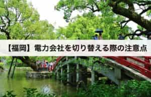 【福岡県】電力会社を切り替える際の注意点