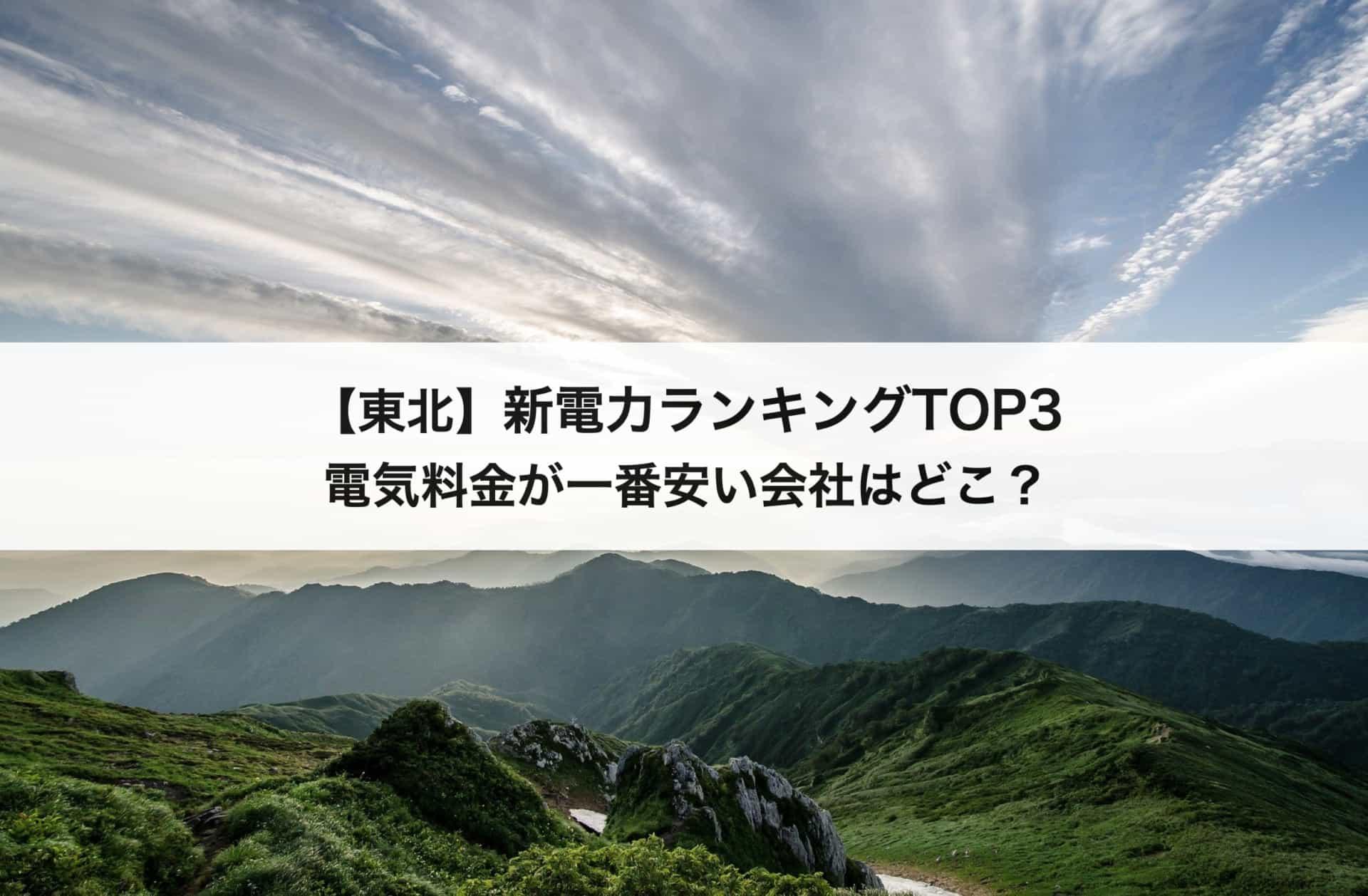【東北】新電力会社おすすめランキングTOP3|電気料金が一番安い会社はどこ?