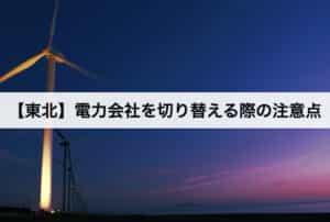 【東北】電力会社を切り替える際の注意点