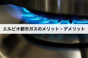 エルピオ都市ガスのメリット・デメリットとは?料金プランから分析!