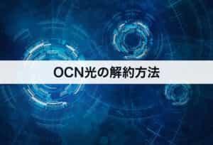 OCN光の解約方法|具体的な手順を紹介します。