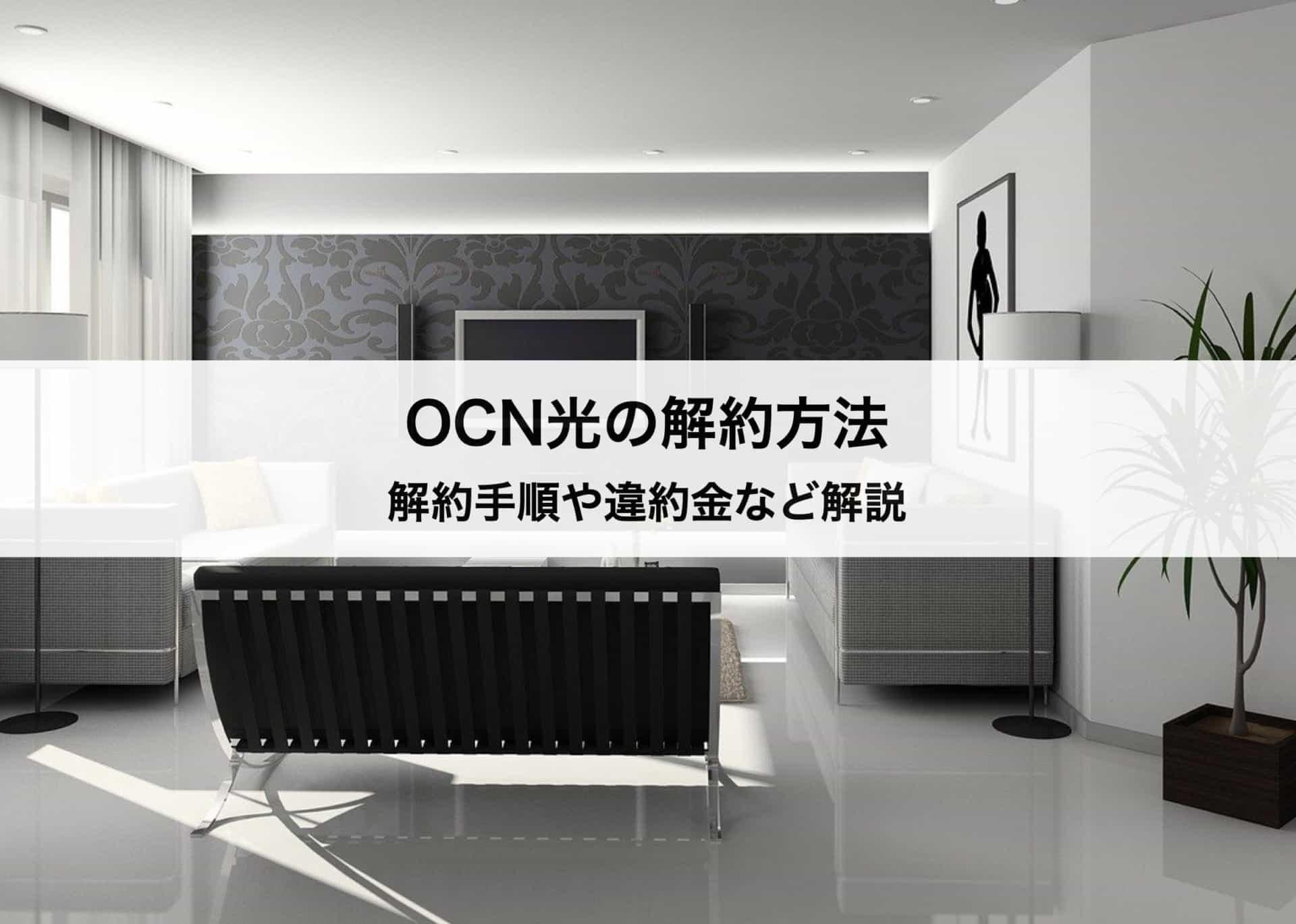 OCN光の解約方法|具体的な解約手順から違約金、おすすめの乗り換え先も紹介します!