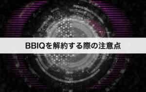 BBIQ(ビビック)を解約する際の注意点