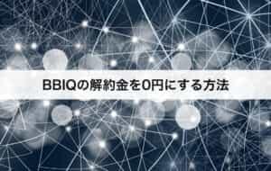BBIQ(ビビック)の解約金を0円にする方法