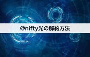 @nifty(ニフティ)光の解約方法|具体的な手順を紹介します。