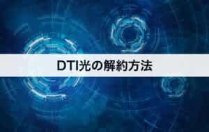 DTI光の解約方法|具体的な手順を紹介します。