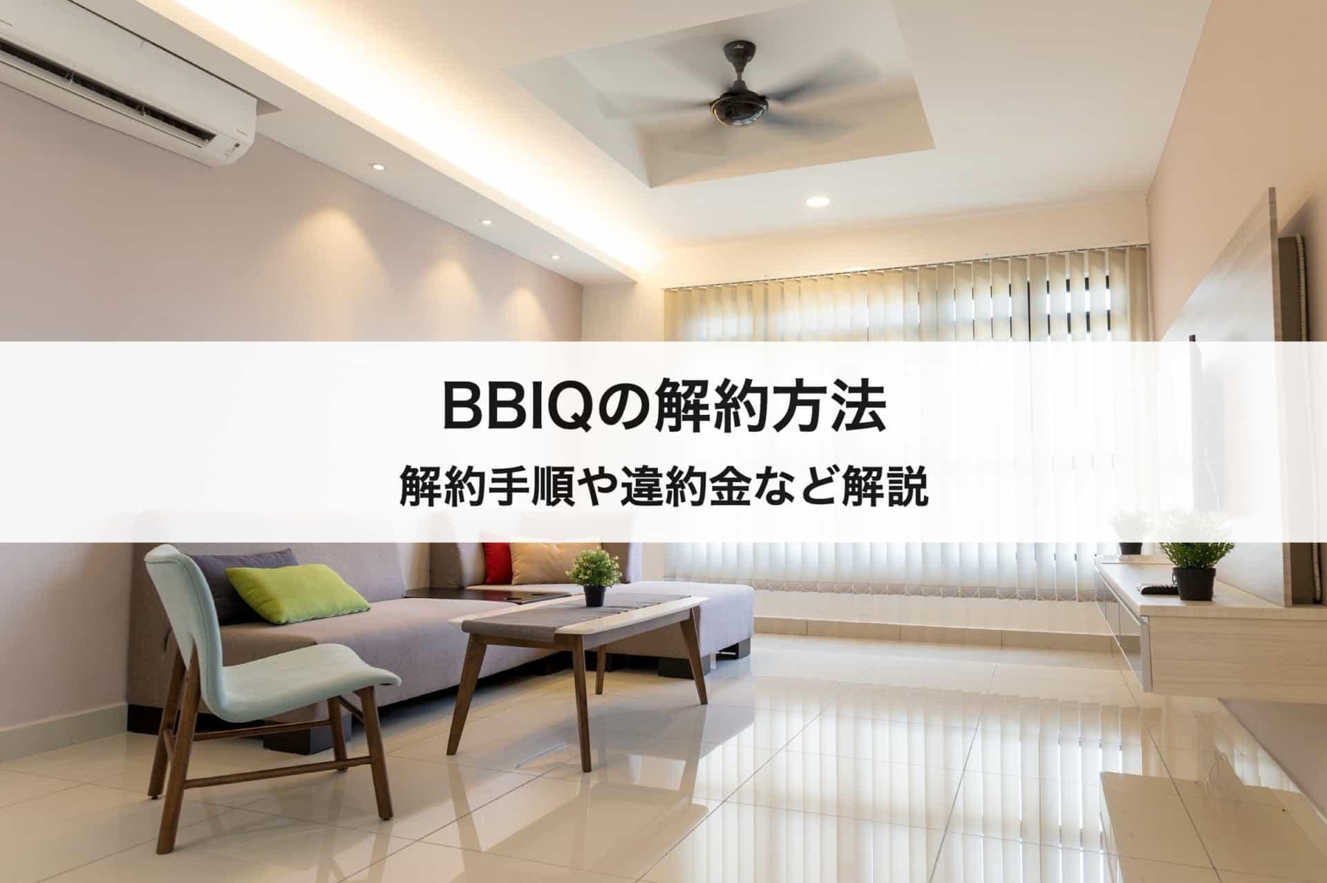 BBIQ(ビビック)光の解約方法|具体的な解約手順から違約金、おすすめの乗り換え先も紹介します!