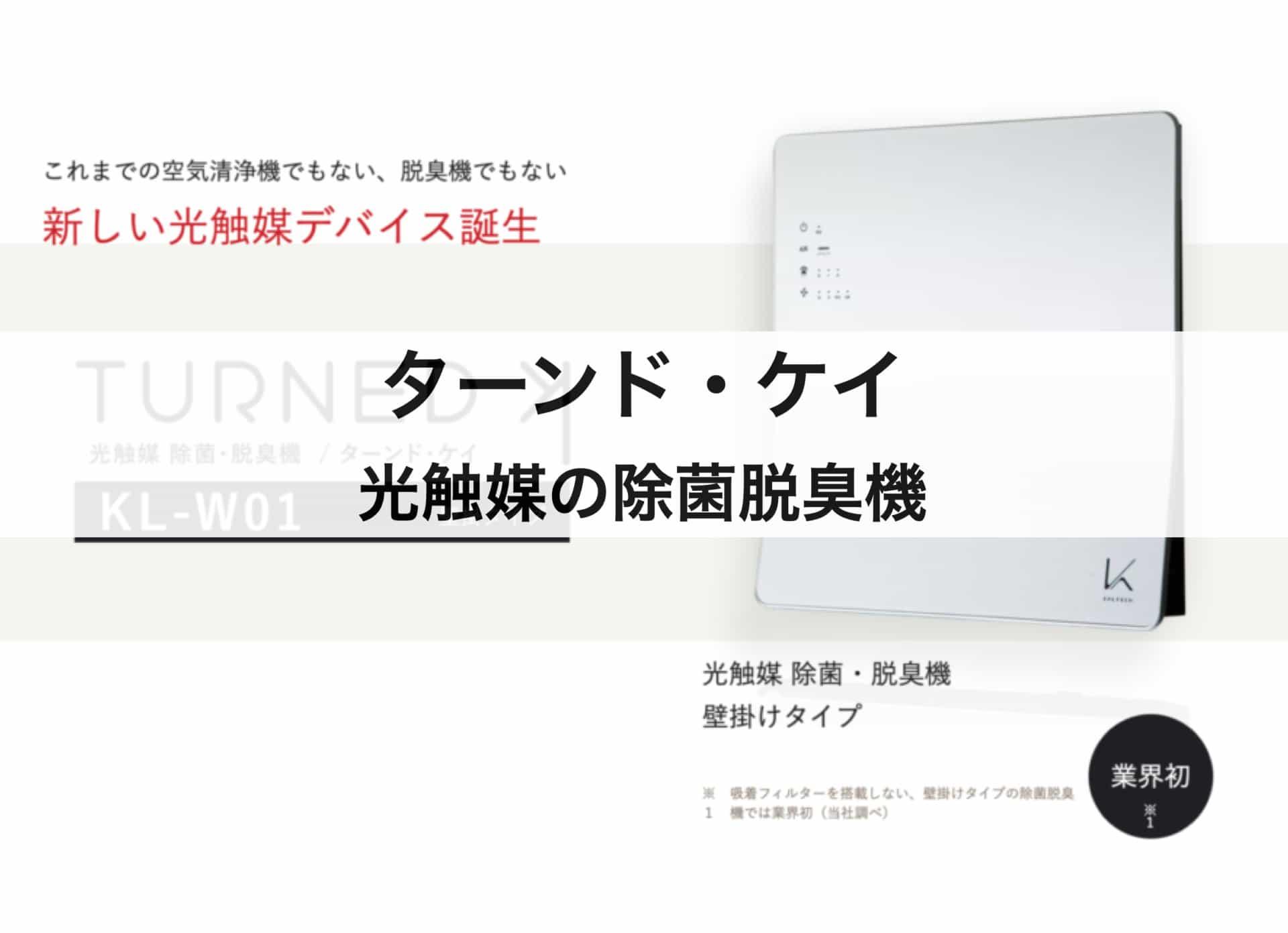 光触媒の除菌脱臭機『ターンド・ケイ』|コロナ対策で注目されている効果や理由を徹底解剖!