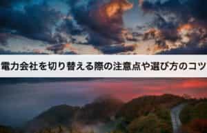 【九州】電力会社を切り替える際の注意点や選び方のコツ